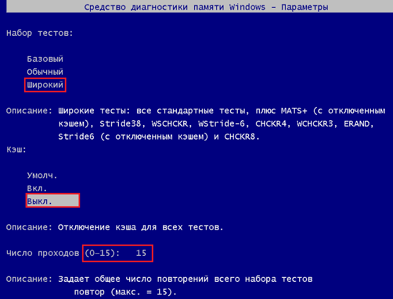Настройка Windows Memory Diagnostic Tool.