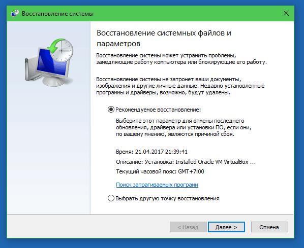 Восстановление системы Windows 10.
