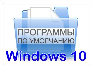 Программы по умолчанию в Windows 10.