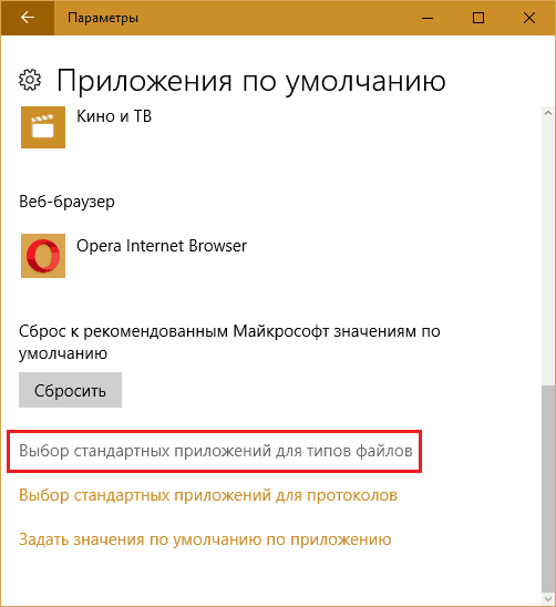 Изменение ассоциации файлов.
