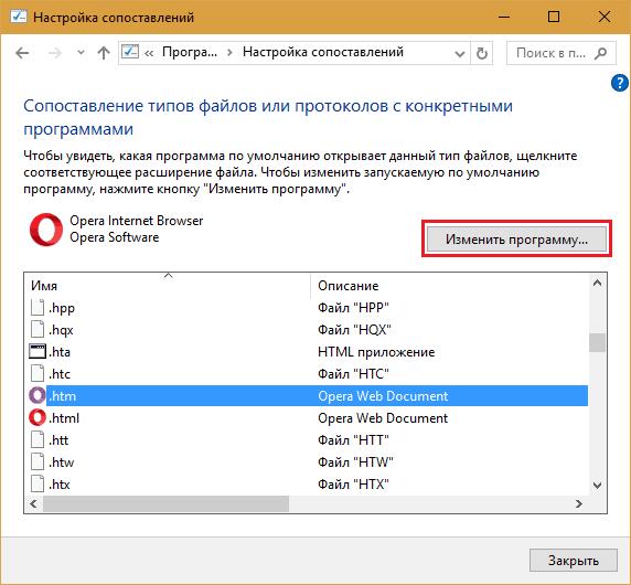 Изменение типа файлов и сопоставленных приложений.