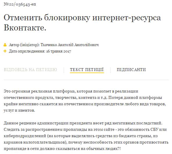 Текст петиции за разблокировку VK.