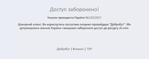 Доступ VK запрещен.