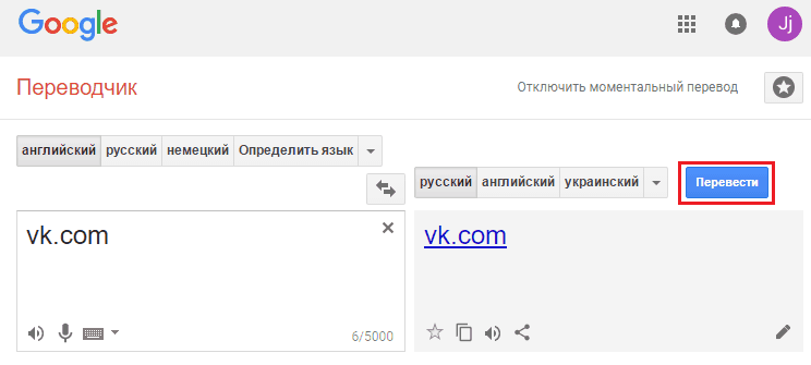 Переводчик Google.