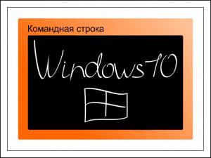 Как открыть командную строку в Windows 10.