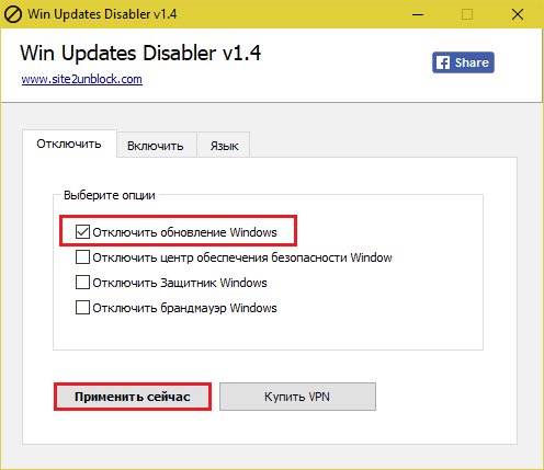 Win Updates Disabler.