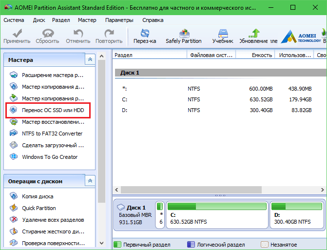 Перенос ОС SSD или HDD.