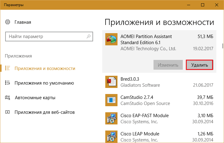 Удаление программ в Windows 10.