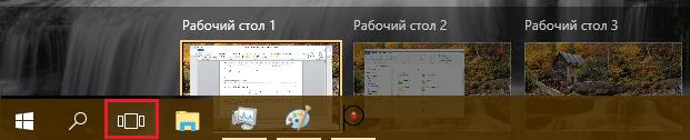 Виртуальные рабочие столы Windows 10.