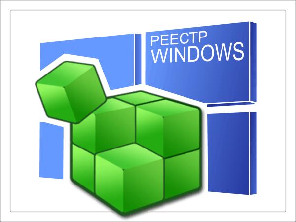 Как редактировать реестр Windows.