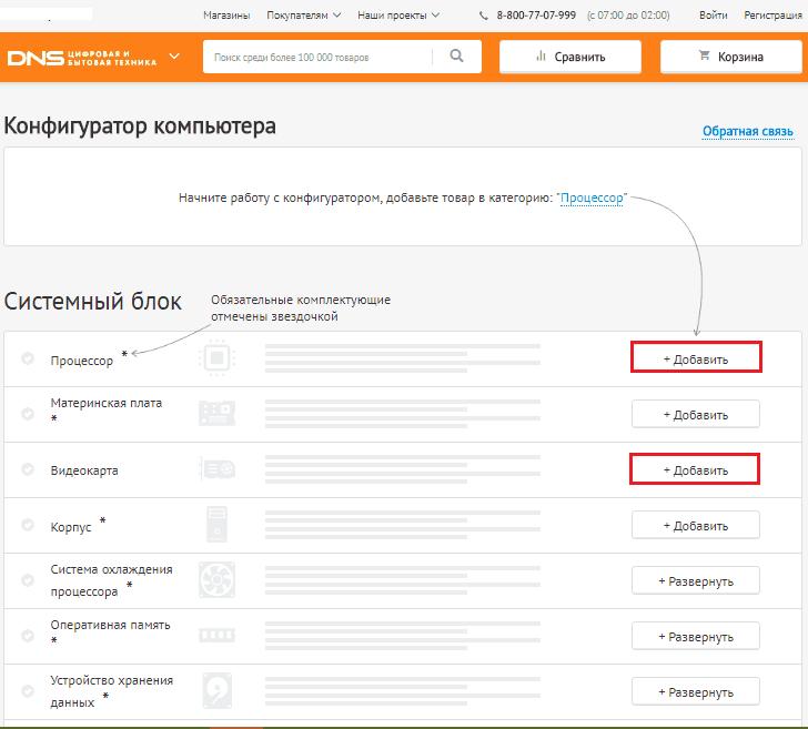 Конфигуратор самостоятельной сборки ПК.