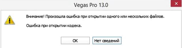 Ошибка открытия файла из-за отсутствия кодека.