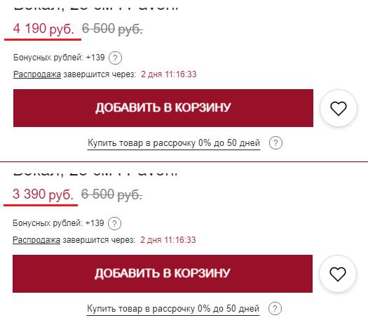 Разница в цене на товар.