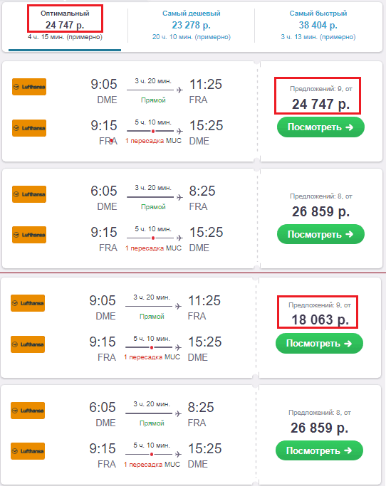 Разница в стоимости билетов.