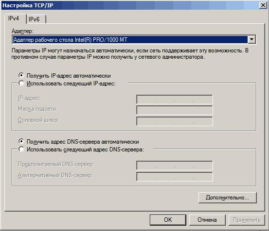 Настройка TCP/IP.