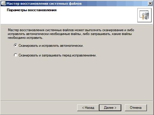 Средство проверки системных файлов.