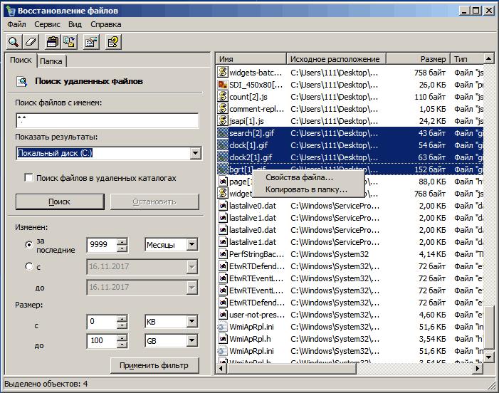 Восстановление удаленных файлов.