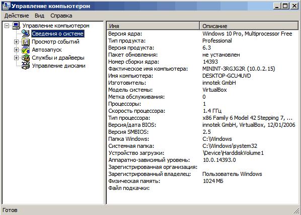 Управление компьютером.