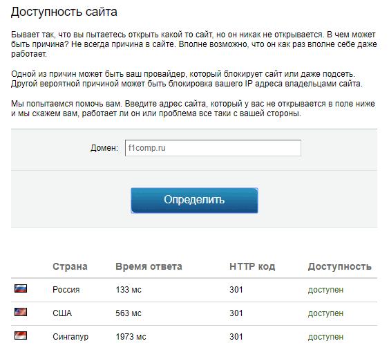 Проверка доступности сайта.