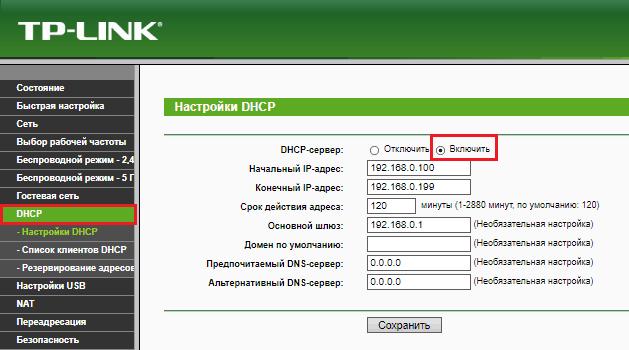 Включение DHCP.
