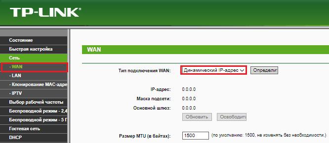 Настройка получения динамического IP.