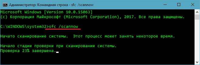 Проверка системных файлов.