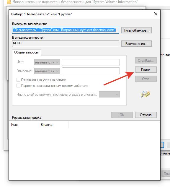 Как очистить папку System Volume Information?
