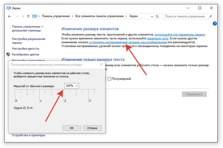 Как включить шрифты ClearType в Windows 10