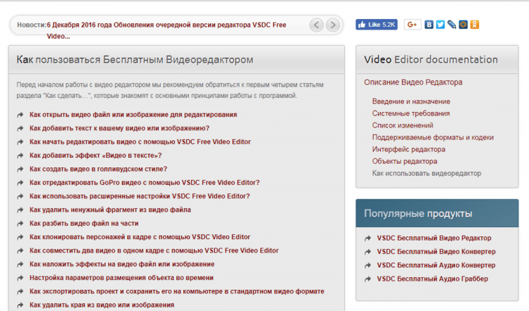 5 лучших бесплатных программ для монтажа видео на русском языке