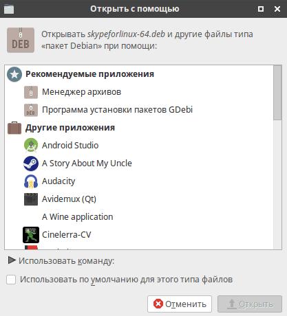 Установка Skype в различных дистрибутивах Linux