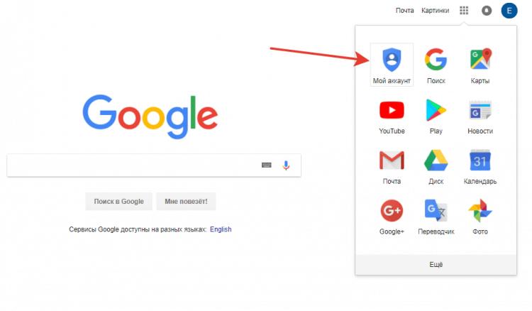 Выход из аккаунта Гугл на Андроиде: удаление, смена пароля или сброс настроек?