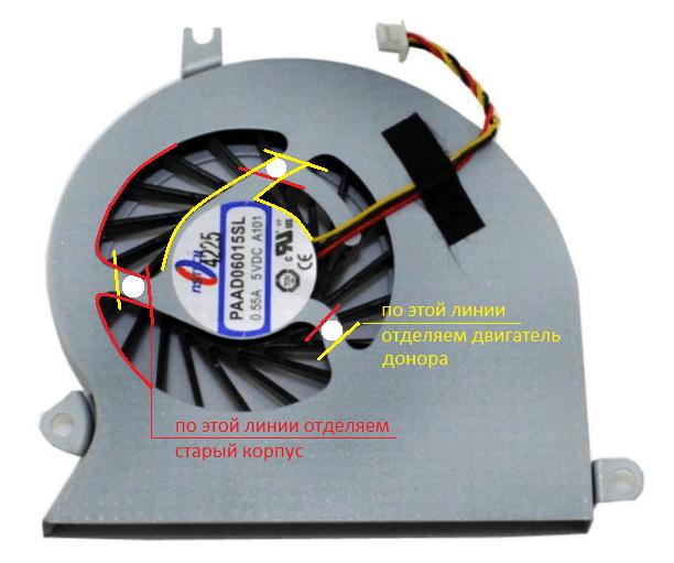 Места отделения двигателя от корпуса кулера.
