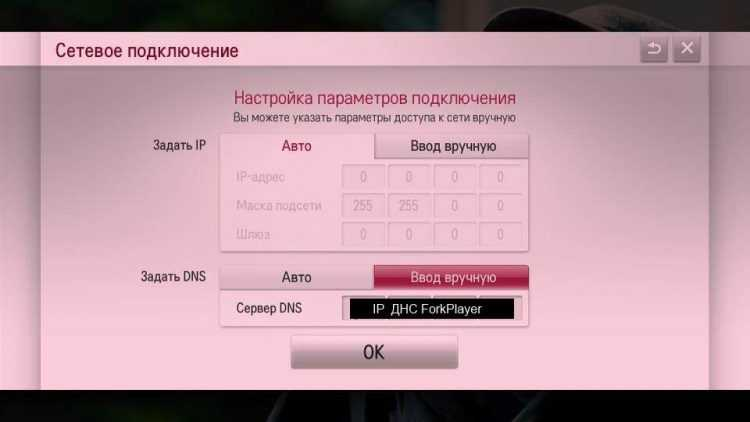 Как установить ForkPlayer на Smart TV (на примере LG и Samsung)
