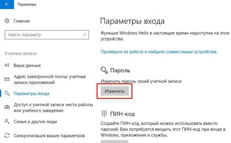 Как сбросить забытый пароль в Windows 10