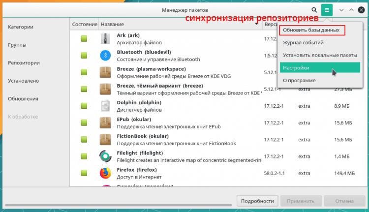 Обзор Manjaro Linux: установка, настройка, использование