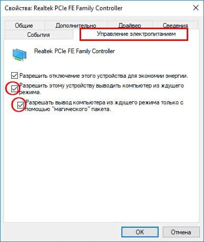 Настройка Wake-On-Lan в Windows 10