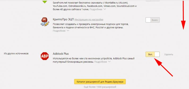 Яндекс отключить контекстную рекламу