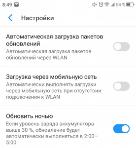 Как отключить автообновление на Андроиде: надоел уже сам обновляться!