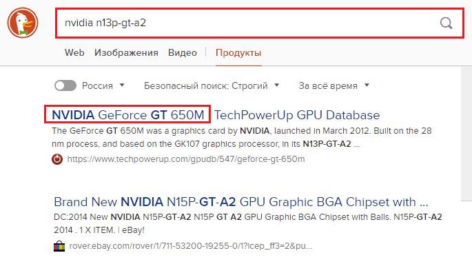 Поиск по модели nVidia.