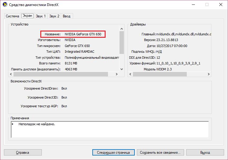 Средства диагностики DirectX, Экран.