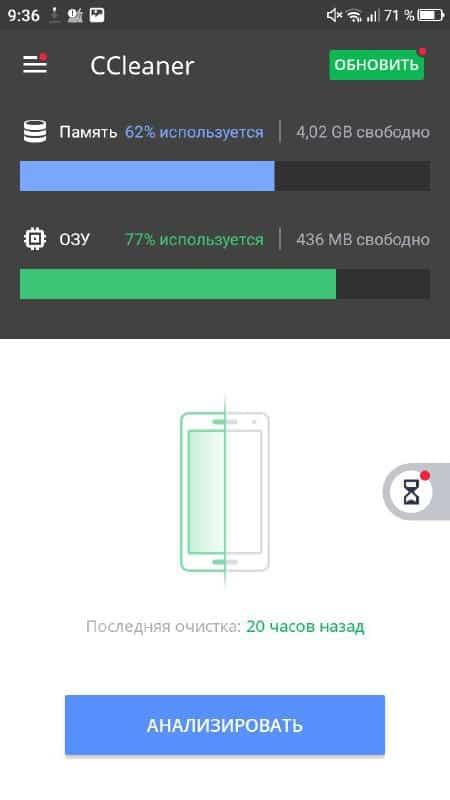 Очистка памяти на Android: проверенные и безопасные способы