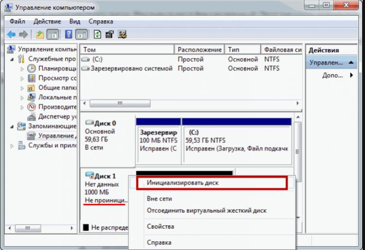 Windows 10 не видит внешний жесткий диск или флешку: находим сами и показываем системе