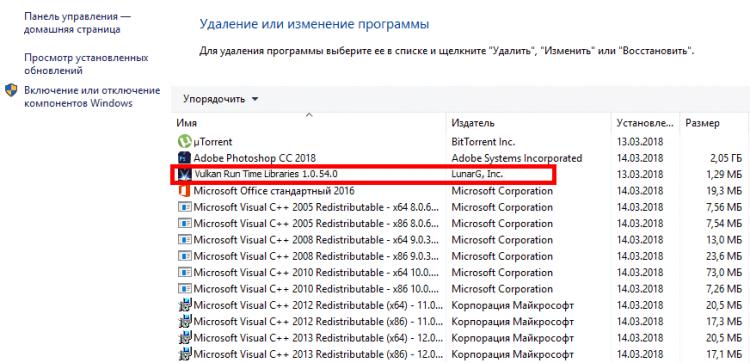 Vulkan Run Time Libraries в Windows (10, 8, 7) - что это?