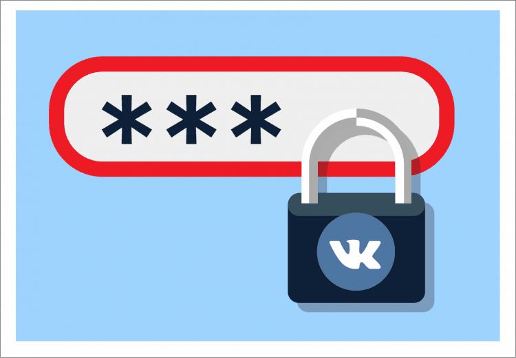 Как поменять пароль в ВКонтакте?