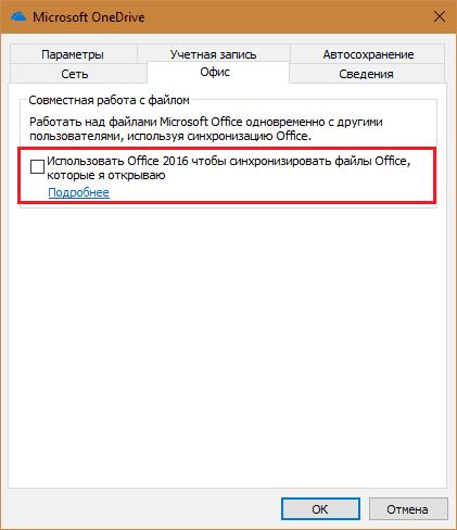 Отключение синхронизации файлов Office и Onedrive.