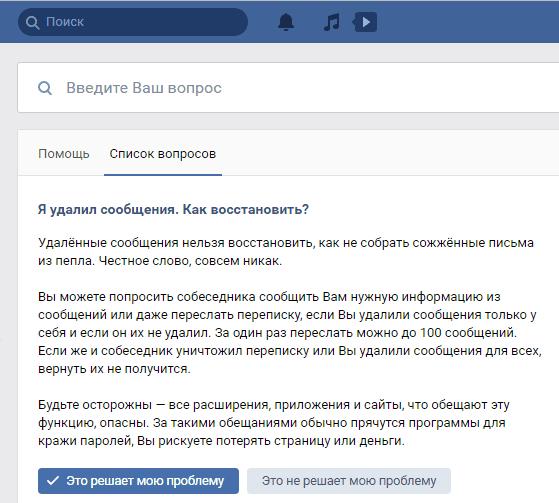 Как восстановить удаленные сообщения VK.