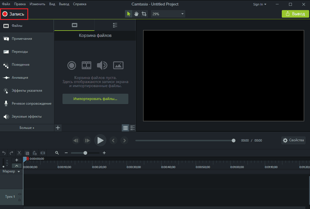 Запись видео в Camtasia Studio.