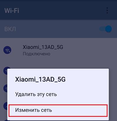 Изменение сети на Android.