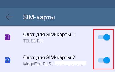 Отключение SIM карт на Андроиде.