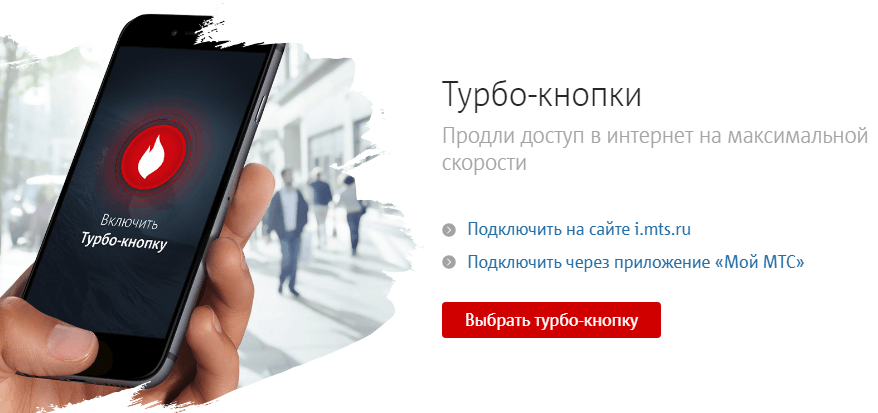 Турбо-кнопки МТС.